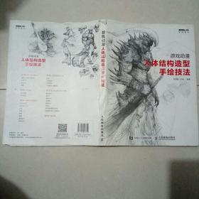 游戏动漫人体结构造型手绘技法
