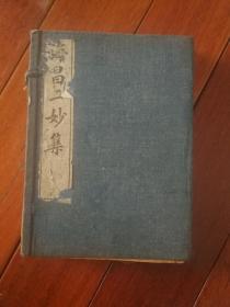 海昌二妙集(6册全)