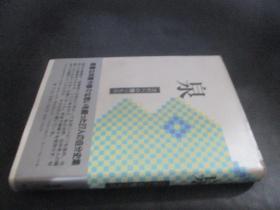 泉 - 次代ヘの赠リもの(日文原版)