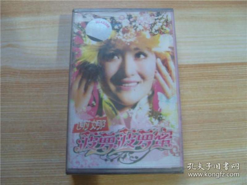 谢娜--菠萝菠萝蜜【未拆封老磁带】