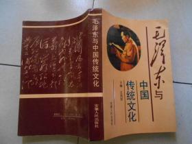 毛泽东与中国传统文化(签名赠送本)一版一印2000册