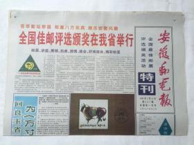 安徽邮电报1998年5月14日【全国佳邮评选特刊】