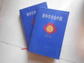 海外学者论中国