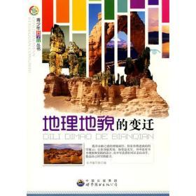 H-青少年科学馆丛书:地理地貌的变迁