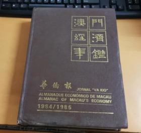 澳门经济年鉴(1984-1986)