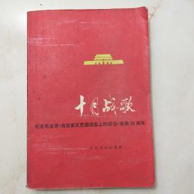 十月战歌      纪念毛主席《在延安文艺座谈会上的讲话》发表35周年