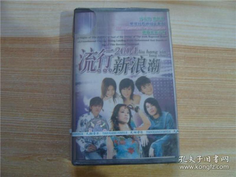 2004流行新浪潮【未拆封老磁带】