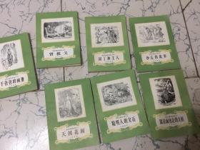 2.天国花园、7.聪明人的宝石、9.踩着面包走的女孩、10.沙丘的故事、13.干爸爸的画册、14.曾祖夫、15.园丁和主人 (7册合售)