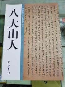 中国历代书法大师名作精选-八大山人