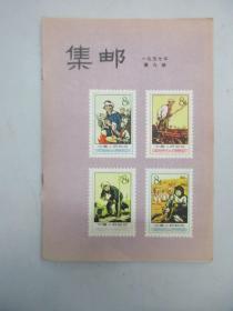 《集邮》1957年第9期 (总第33期)人民邮电出版社 16开16页