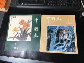 中国画 1986 /1.2.3.4(四册合售)