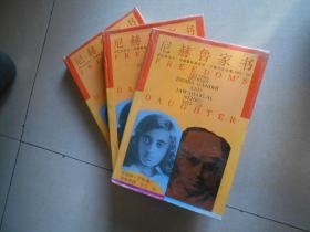 尼赫鲁家书:贾瓦哈拉尔尼赫鲁和英迪拉甘地书信选集 1922-39
