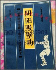 阴阳吸壁功-范克平 轻盈要术 道家武学秘笈 原版正版武术