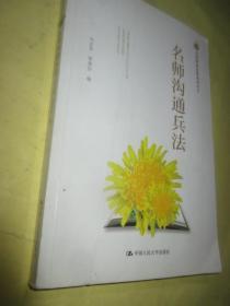 名师创新思维系列丛书:名师沟通兵法