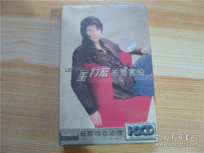王力宏--不要害怕【未拆封老磁带】