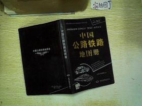 中国公路铁路地图册..