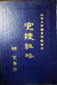 北京大学图书馆藏善本 定陵注略【上下册】