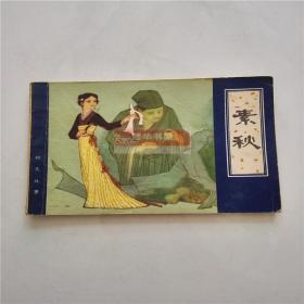 连环画《聊斋故事-素秋》一版一印1982年 货号Y1