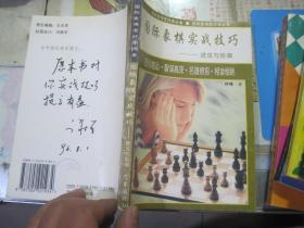 国际象棋实战技巧--进攻与防御
