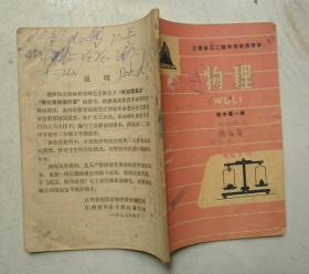 江西省三二制中学试用课本物理初中第一册