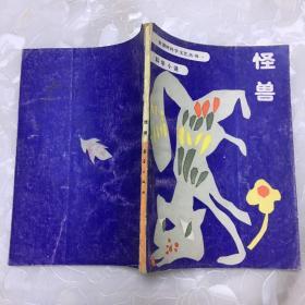 怪兽:科学小说(智慧树科学文艺丛书)
