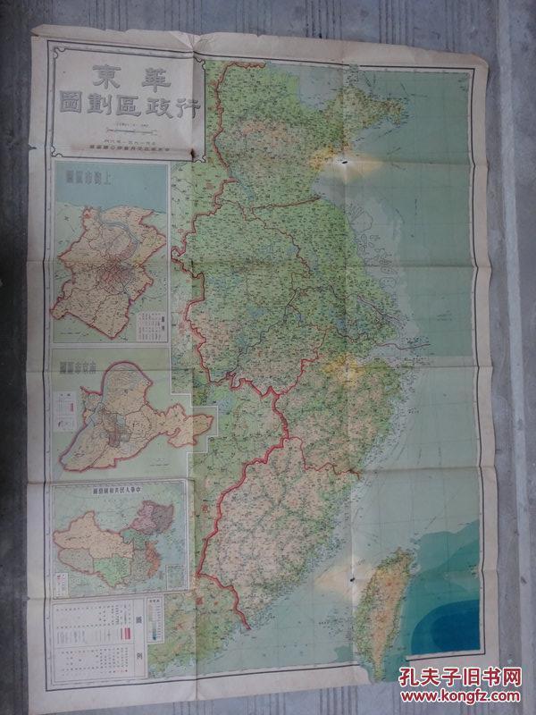 1951年出版《华东行政区例图》(大尺寸)