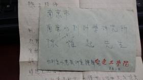 1957大连工学院钟声扬(中海洋协会学者)致南京水利科学所陈伯起函,提起反右事项