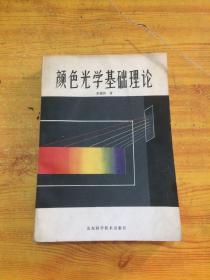 颜色光学基础理论  一版一印