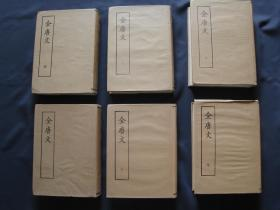 全唐文  厚册精装本十一册全  中华书局1983年一版一印  印量3200 索引一册  全部私藏本