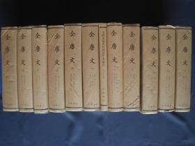 全唐文  厚册精装本十一册全  中华书局1983年一版一印  另附索引一册  私藏