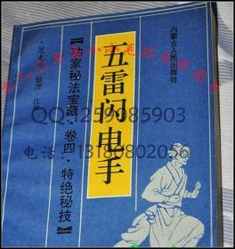 五雷闪电手-范克平 特绝秘技 道家武学秘笈 原版正版武术