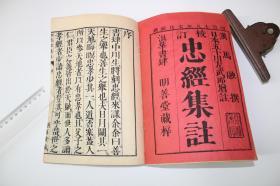 校订忠经集注【日本明治15年(1882)明善堂刊。刊刻年代相当于清光绪八年。大字写刻。原装一册。大开本。书品极佳。】