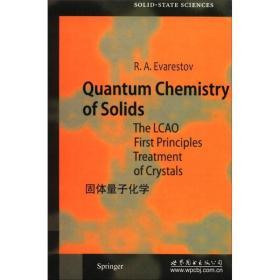 固体量子化学:晶体的原子轨道线性组合第一性原理计算方法