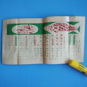 日文原版书刊(昭和二十六年五月特别号,插图.漫画.明星.广告.政经读本等)