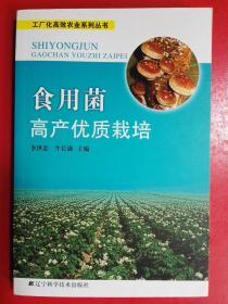 食用菌高产优质栽培