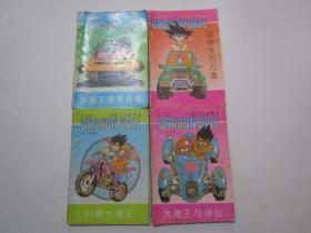 七龙珠:大魔王之谜卷(第1-4卷/4本合售)