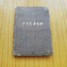 少年兒童手冊【1950年】.