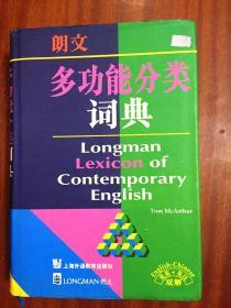 库存书全新无瑕疵未阅 一版9印 LONGMAN DICTIONARY朗文多功能分类词典(英英,英汉双解) LONGMAN LEXICON  OF CONTEMPORARY ENGLISH