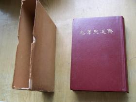 毛泽东选集(软精装大32开.有护套.一册全)66年上海第1次印刷.品相好**(2)【文革书--1】