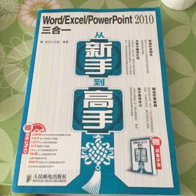 Word/Excel/PowerPoint 2010三合一从新手到高手
