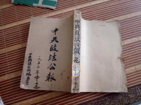 中央政法公报  1953年1——12