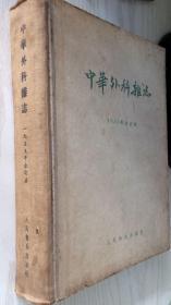中华外科杂志 一九五五年合订本 1955年1---12号 硬精装全年完整