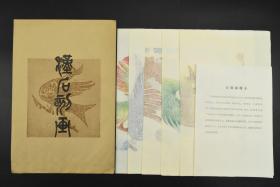 《汉石刻画》 原护封 画像石拓片五张全 彩色拓片 古代神兽拓片 单张尺寸:45CM*34.5CM 石刻画是历代民间艺术家创造出来的一种绘画和雕刻相结合的艺术品。