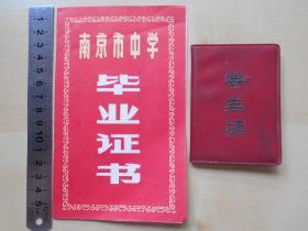 80年代【南京市中学毕业证书,学生证】