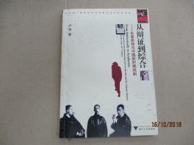 从辩证到综合:布莱希特与中国新时期戏剧