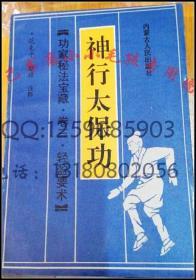 神行太保功-范克平 轻盈要术  道家武学秘笈 原版正版武术