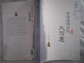 中国法律文化大写意