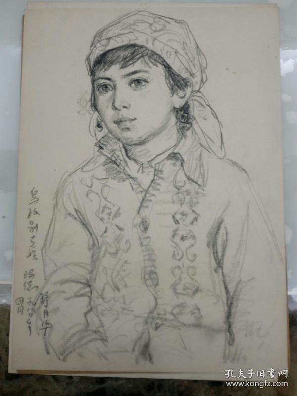 (包真)8开著名画家舒月华签名新疆人物速写系列10张
