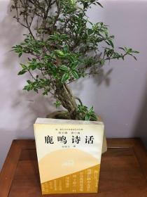张桂生签名 鹿鸣诗话