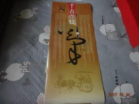 挂历 2004年(千古壹枝笔)[中国历代风流 才子墨迹选粹 宣纸画 6张全 98X41CM]